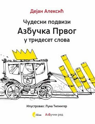 cuveni_podvizi_azbucka_prvog_u_30_slova_vv