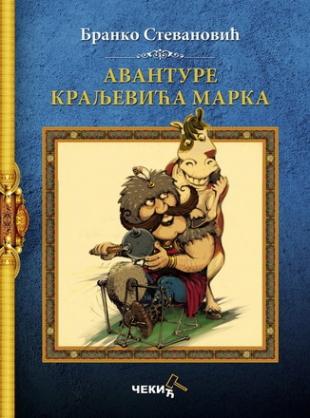delfi_avanture_kraljevica_marka_branko_stevanovic